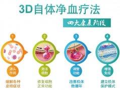 '3D自体免疫疗法四大康复阶段'